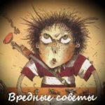 Как слить рекламный бюджет в Яндекс Директ без заморочек – Вредные советы
