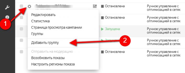 Создание группы объявлений в новом интерфейсе Яндекс Директ