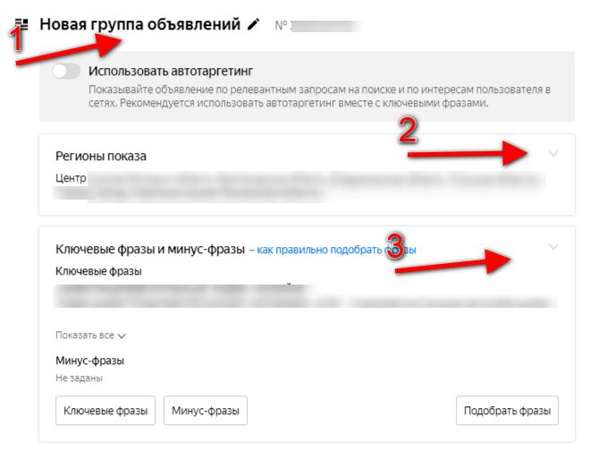 Настройка группы объявлений в новом интерфейсе Яндекс Директа