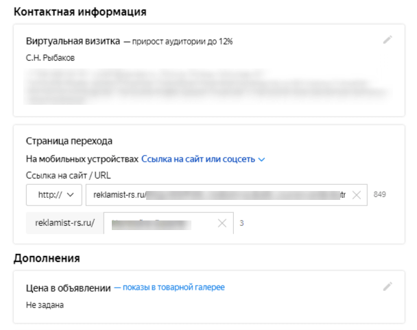 Создание объявлений в новом интерфейсе Яндекс Директ