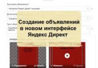 Создание объявлений в новом интерфейсе Яндекс Директ – Настройка Яндекс Директ пошагово