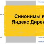 Синонимы в Яндекс Директ, как отключить, типы соответствия