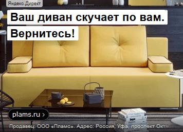 Продажа мебели, диванов - Настройка Яндекс Директ - Объявление ретаргетинг