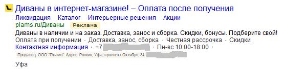 Продажа мебели, диванов - Настройка Яндекс Директ