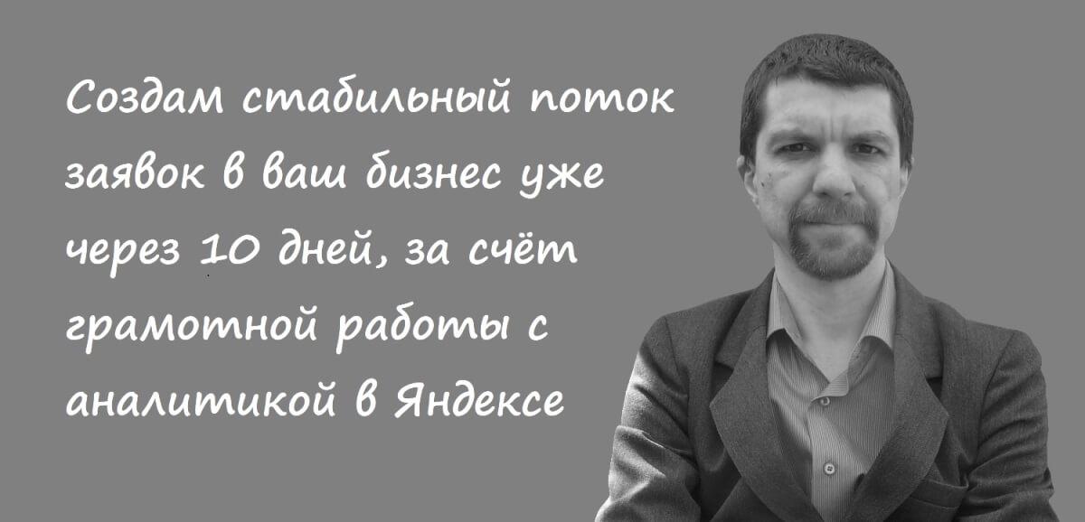 Заказать настройку иведение Яндекс Директ под ключ