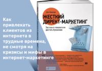Директ-маркетинг для интернет-маркетинга
