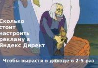 Сколько стоит настроить рекламу в Яндекс Директ - Чтобы вырасти в доходе в 2-5 раз