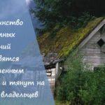 Как большинство рекламных кампаний становятся заброшенным домом и тянут на дно их владельцев – Сопровождение Яндекс Директ