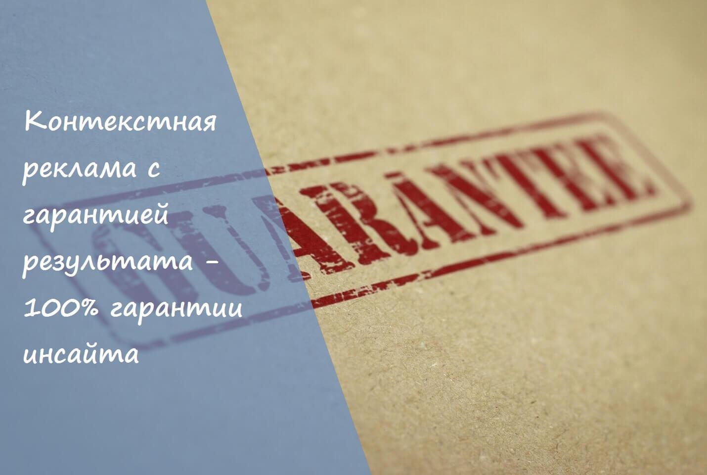 Контекстная реклама с гарантией результата - 100% гарантии инсайта