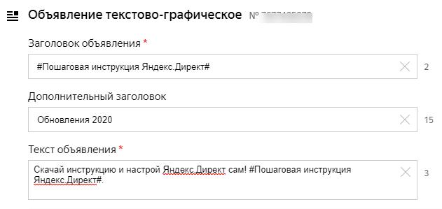 Шаблоны объявлений Яндекс Директ