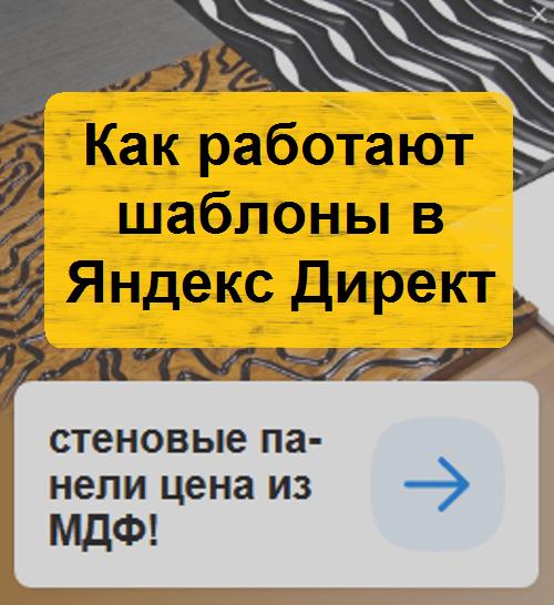 Как работают шаблоны в Яндекс Директ, плюсы и минусы их применения