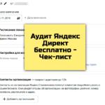 Аудит Яндекс Директ бесплатно – Чек-лист