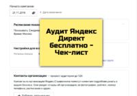Аудит Яндекс Директ бесплатно - Чек-лист