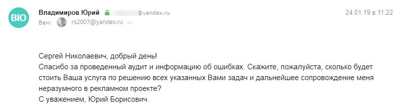 Отзыв на аудит рекламы в Яндекс Директ