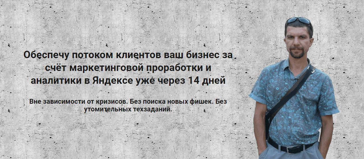 Заказать настройку и ведение Яндекс Директ под ключ