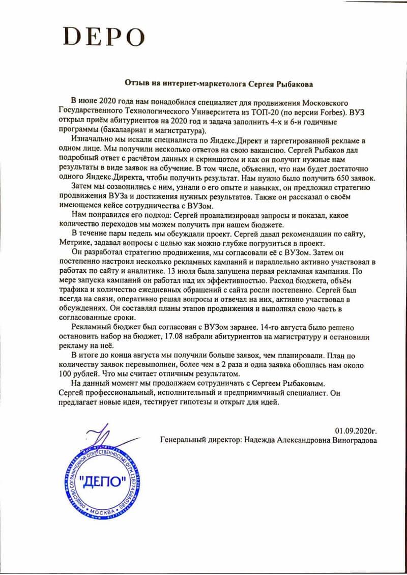 Отзыв на настройку и сопровождение рекламы в Яндекс Директ - Московский ВУЗ из ТОП-20 по версии Forbes