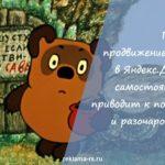 Почему продвижение сайта в Яндекс.Директ самостоятельно приводит к потерям и разочарованиям