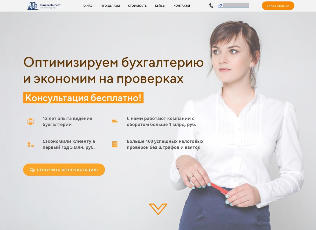 Лендинг для Яндекс Директ