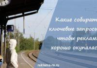 Низкочастотные запросы в Яндекс.Директе для эффективного продвижения