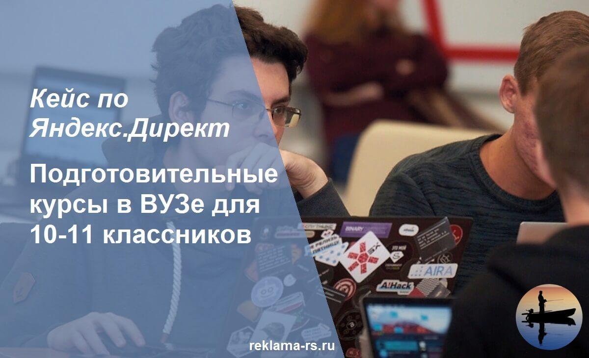 Настройка Яндекс.Директ - Подготовительные курсы в ВУЗе - Кейс