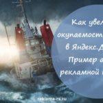 Аудит РК Яндекс Директ – пример: ошибки и рекомендации