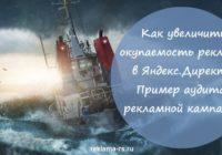 Аудит РК Яндекс Директ - пример: ошибки и рекомендации