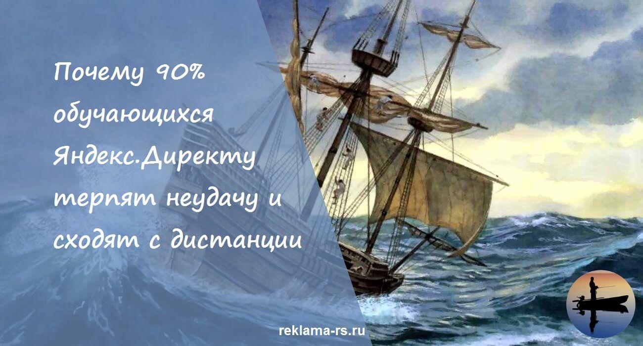 Почему 90% обучающихся Яндекс.Директу терпят неудачу и сходят с дистанции - Ошибки в обучении Яндекс.Директ