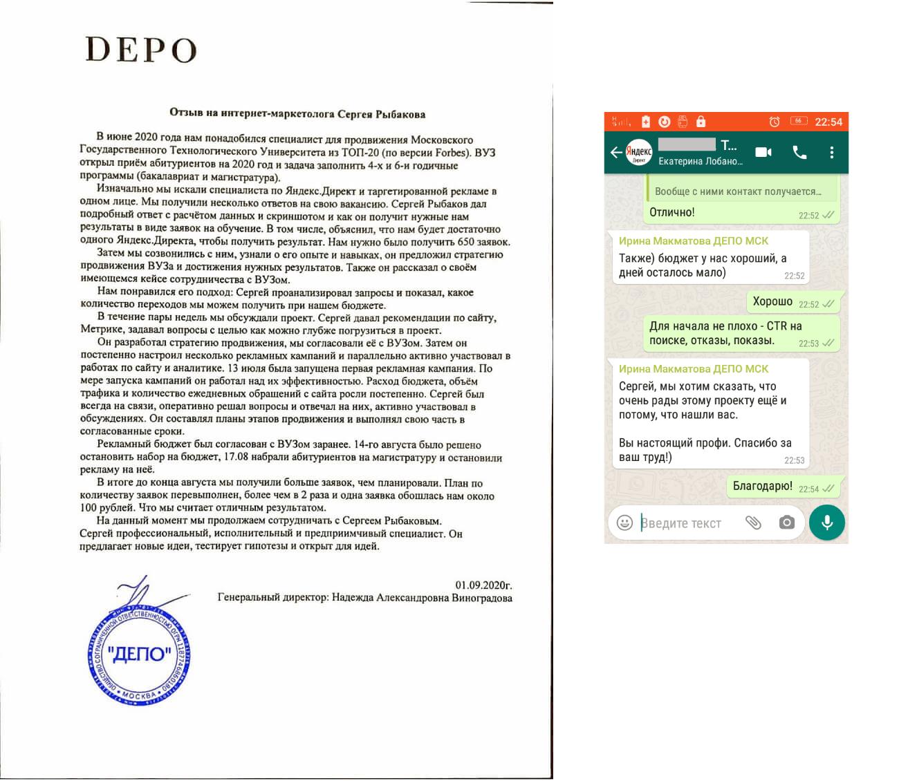 Отзыв на настройку и сопровождение рекламы в Яндекс Директ - ВУЗ из ТОП-20