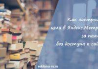 Как настроить цели в Яндекс.Метрике, за полчаса без доступа к сайту