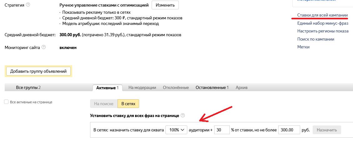 Назначение ставок в кампаниях Яндекс Директ