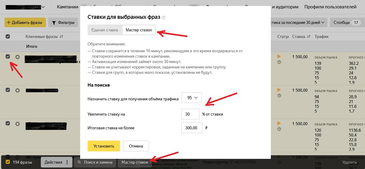 Мастер ставок Яндекс Директ