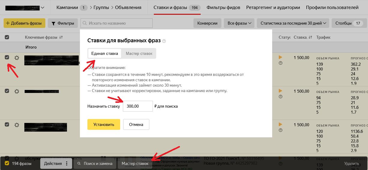 Единая ставка Яндекс Директ