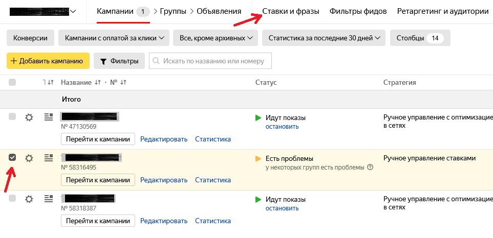 Как назначать ставки в Яндекс.Директ