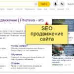 SEO продвижение сайта – Кейс reklama-rs.ru часть 3
