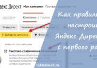 Как правильно настроить Яндекс Директ с первого раза
