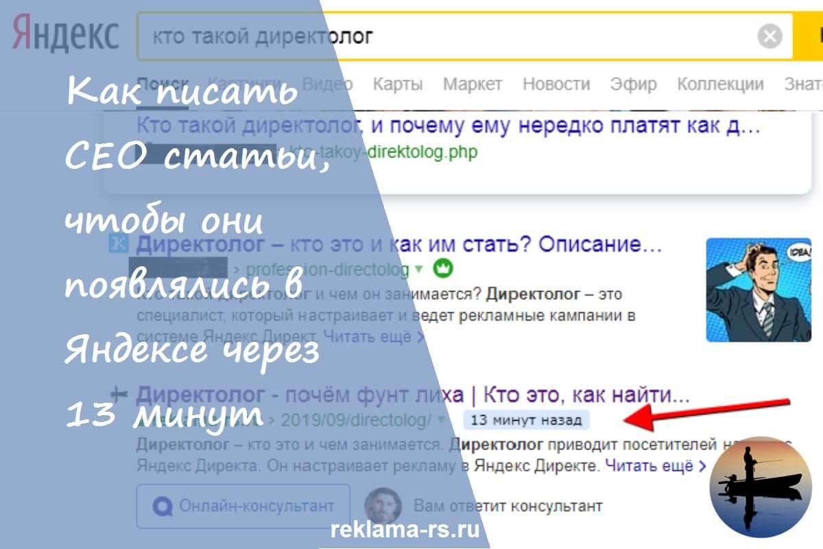 Как писать СЕО статьи, чтобы они появлялись в поиске Яндекса через 13 минут