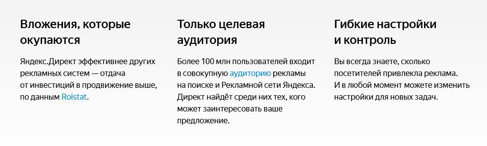 Отличная аналитика и контроль над рекламой Яндекс Директ