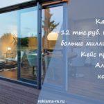 Кейс продвижения алюминиевых конструкций – Ведение рекламы в Яндекс Директ