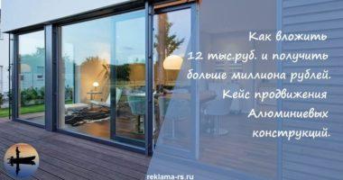 Ведение рекламы в Яндекс Директ - Алюминиевые конструкции