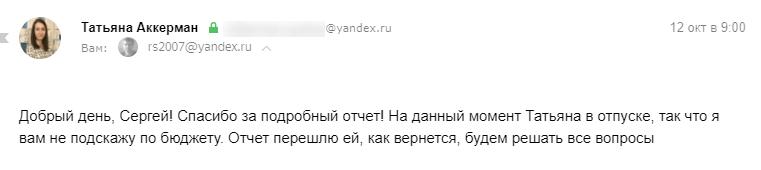 По отчёту при управлении рекламой Яндекс Директ