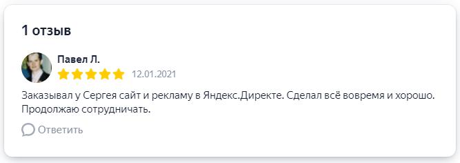 Отзыв на настройку рекламы в Яндекс Директ